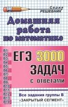 Домашняя работа по математике к сборнику под ред. А.Л. Семенова, И.В. Ященко