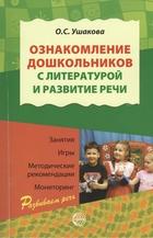 Ознакомление дошкольников с литературой и развитие речи. Методическое пособие