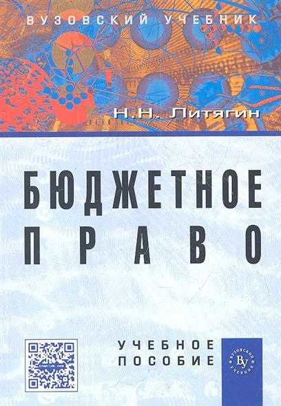 Литягин Н. Бюджетное право. Учебное пособие
