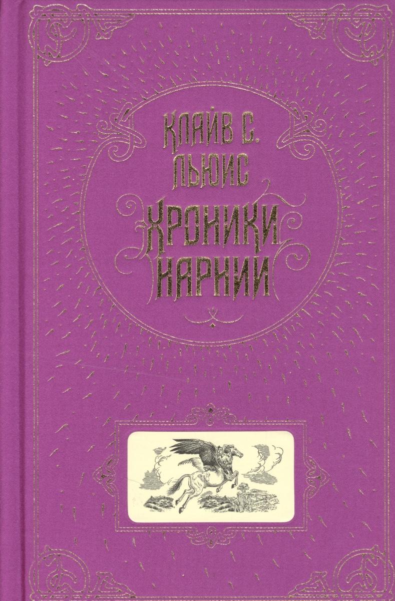 Хроники Нарнии