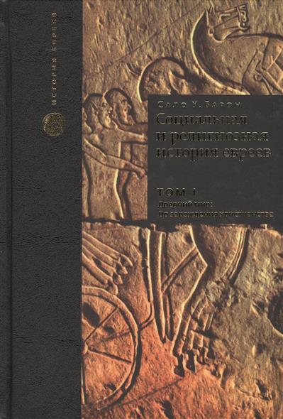 Социальная и религиозная история евреев. Том I. Древний мир: до зарождения христианства