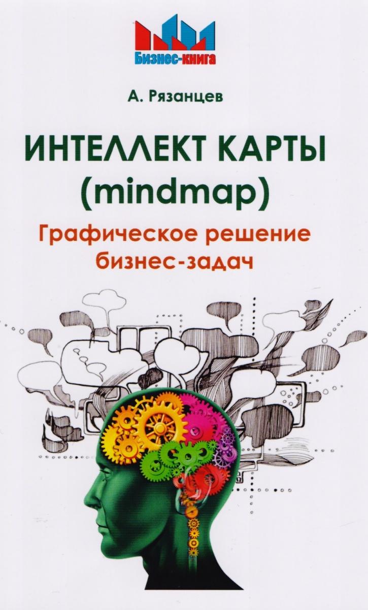 Интеллект карты mindmap Графическое решение бизнес-задач