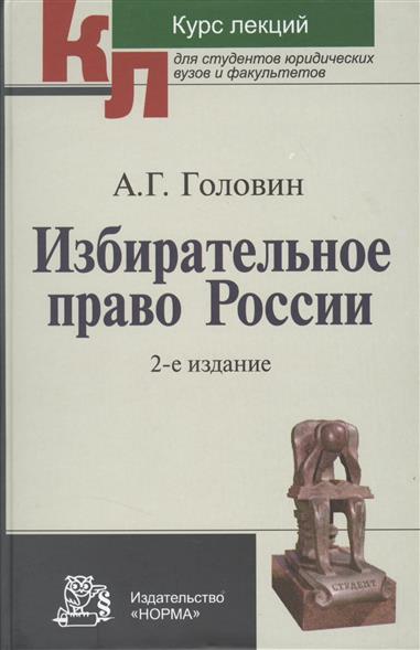 Головин А. Избирательное право России. Курс лекций. 2-е издание