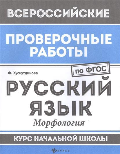 Хуснутдинова Ф.: Русский язык. Морфология. Курс начальной школы