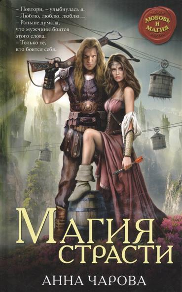 Чарова А. Магия страсти коултер к магия страсти
