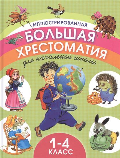 Головченко О. (ред.) Иллюстрированная большая хрестоматия для начальной школы. 1-4 класс