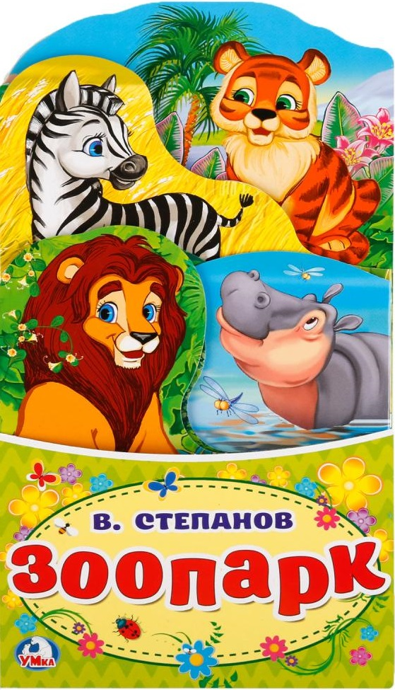 Степанов В. Зоопарк. Книжка-раскладушка с фигурными закладками
