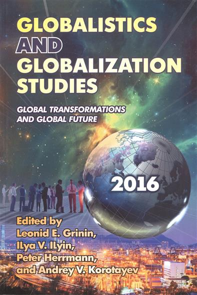 Grinin L., Ilyin I., Herrmann P., Korotayev A. Globalistics and Globalization Studies. Global Transformations and Global Future (книга на английском языке) global studies