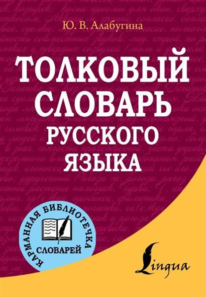 Алабугина Ю.: Толковый словарь русского языка