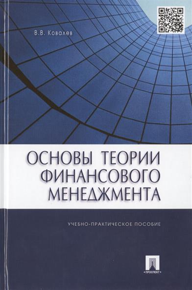 Основы теории финансового менеджмента. Учебно-практическое пособие от Читай-город