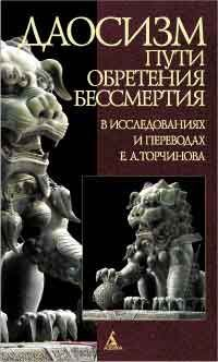 Пути обретения бессмертия Даосизм в исследованиях и переводах Е.А. Торчинова