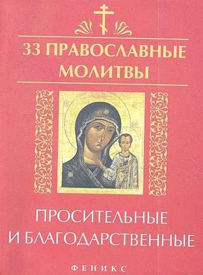 Елецкая Е. (сост.) 33 православные молитвы просительные и благодарственные отсутствует 33 православные молитвы просительные и благодарственные