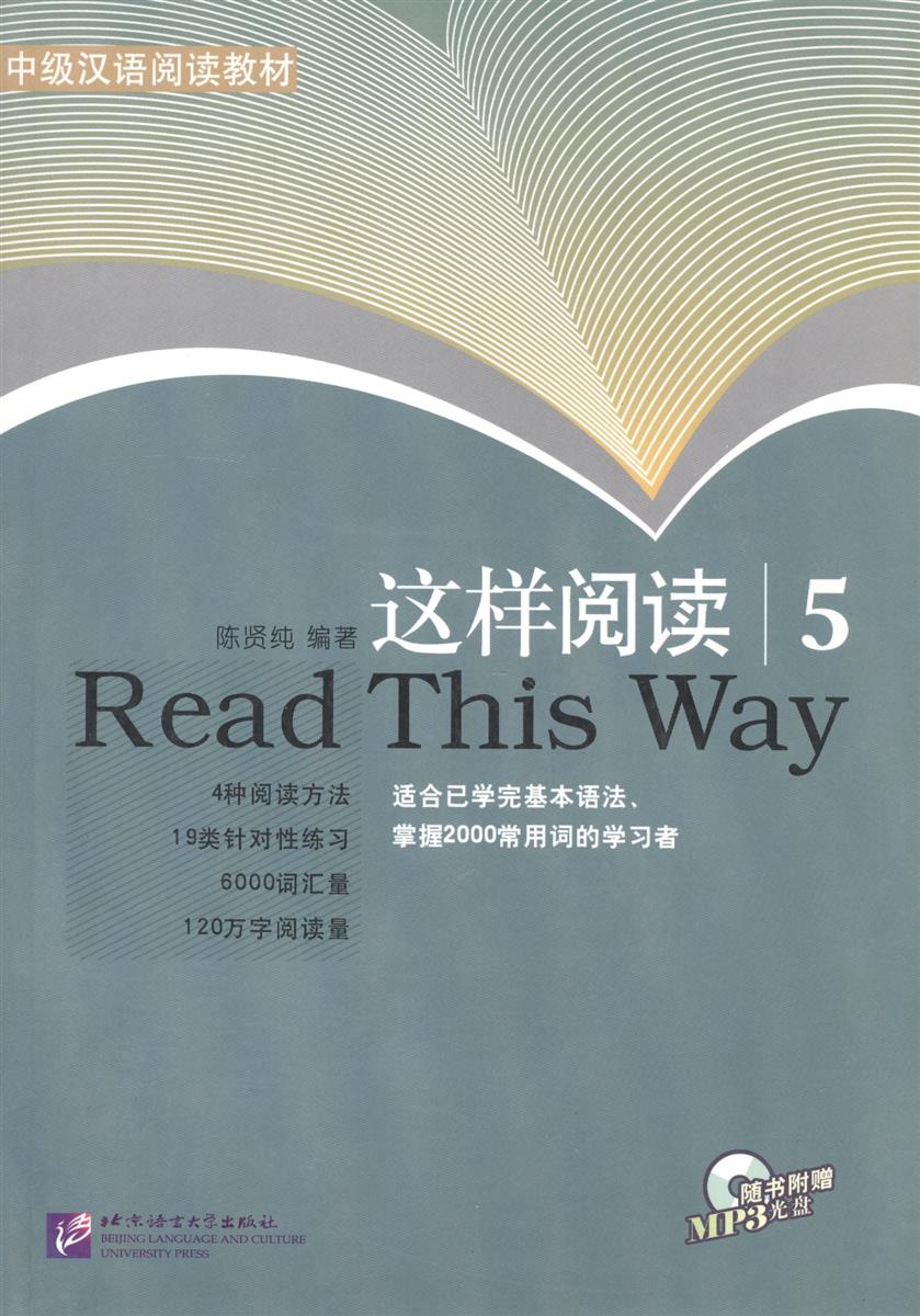 Xianchun C. Read This way Vol.5 / Учимся читать. Сборник текстов с упражнениями. Средний уровень (2000 слов). Часть 5. Книга с CD for kia sorento car dvr driving video recorder mini control app wifi camera black box registrator dash cam night vision