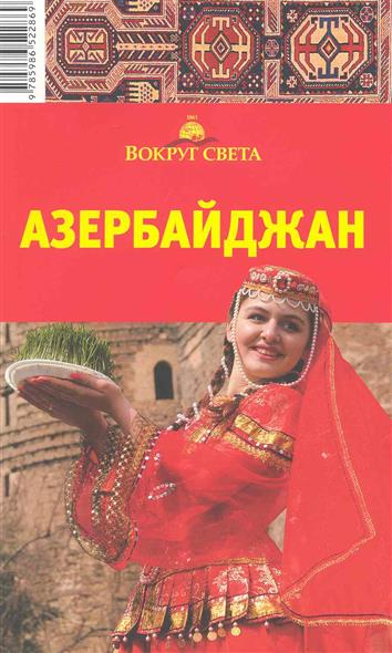 Путеводитель Азербайджан
