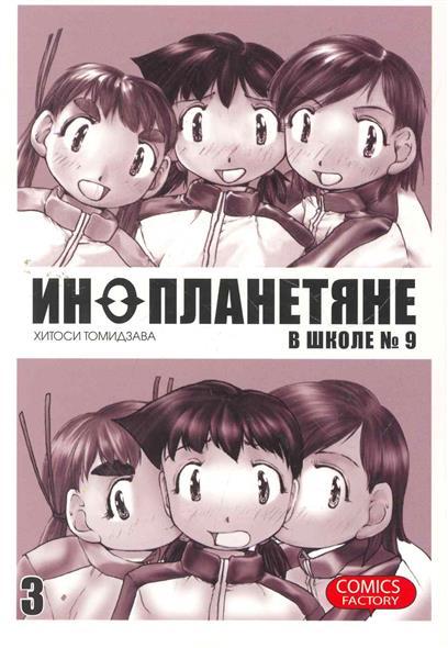 Томидзава Х. Комикс Инопланетяне в школе №9 т.3 лим д комикс зеро нулевой образец т 2
