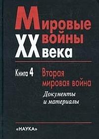 Мировые войны 20 века Кн.4