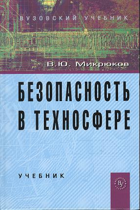 Безопасность в техносфере: Учебник