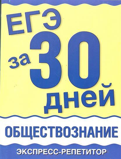 ЕГЭ за 30 дней Обществознание Экспр.-репет.