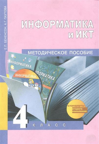 Информатика и ИКТ. 4 класс. Методическое пособие