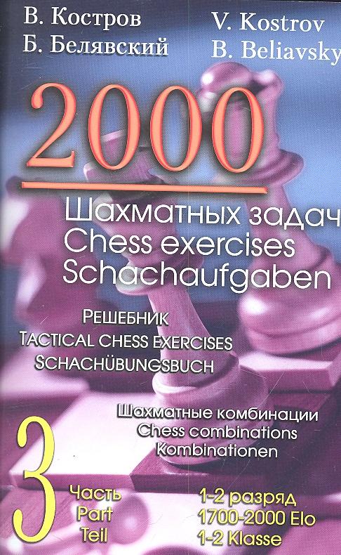 Фото - Костров В., Белявский Б. 2000 шахматных задач. Решебник. 1-2 разряд. Часть 3. Шахматные комбинации калинин а михаил таль лучшие шахматные комбинации