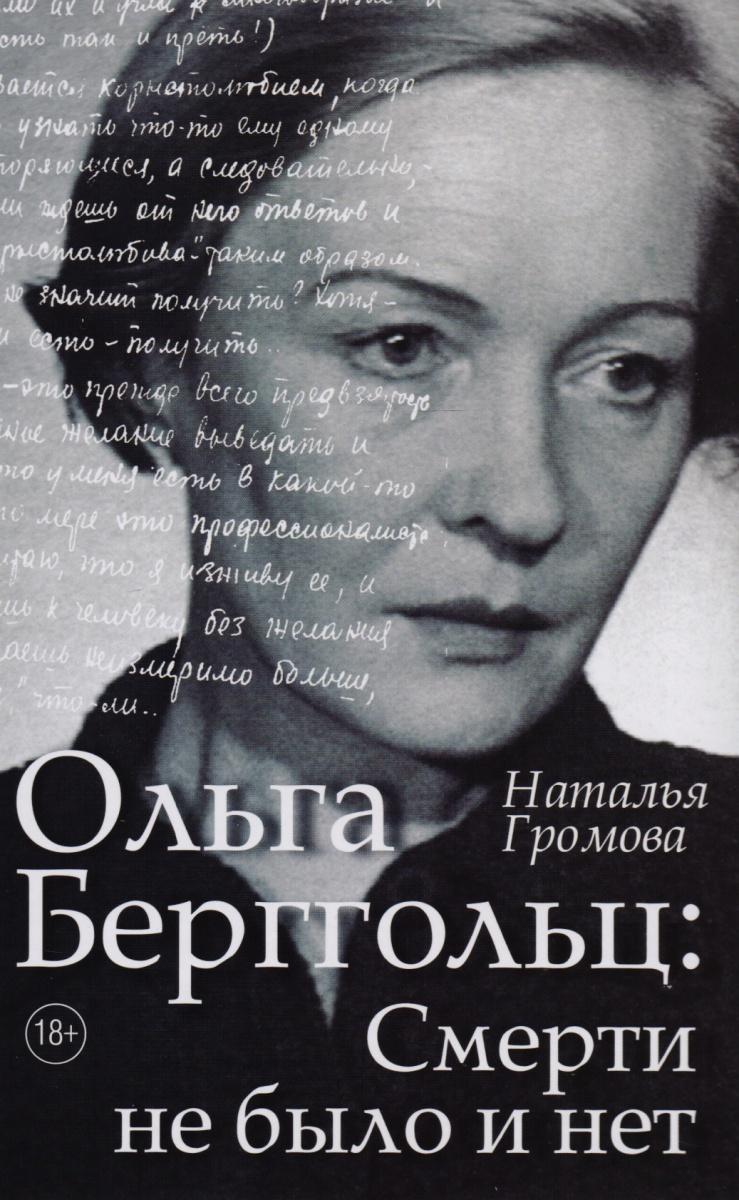 Громова Н. Ольга Берггольц: Смерти не было и нет ольга степнова в моей смерти винить президента сборник