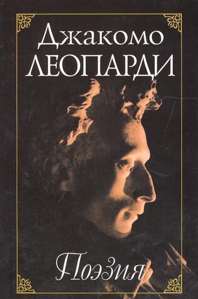 Поэзия / Poesia (книга на итальянском и русском языках)