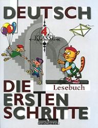 Первые шаги Немецкий язык 4 кл Книга для чтения