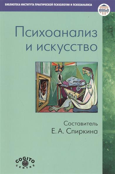 Психоанализ и искусство