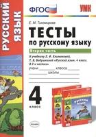 Тесты по русскому языку. 4 класс. Часть 2. К учебнику Л.Ф. Климановой, Т.В. Бабушкиной