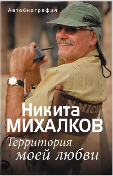 Михалков Н. Территория моей любви  ежов а территория любви