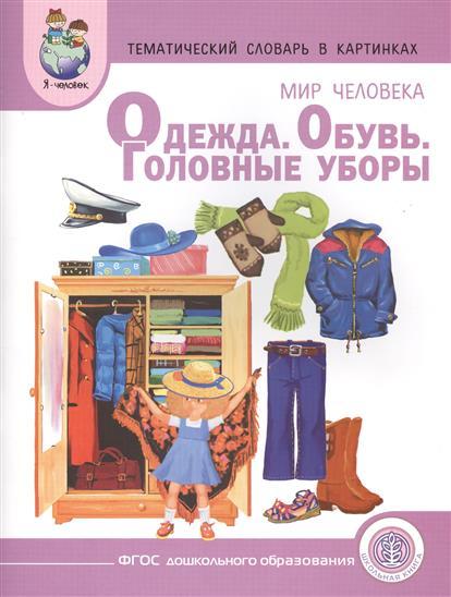 Тематический словарь в картинках. Мир человека: Одежда. Обувь. Головные уборы. Для занятий с детьми дошкольного возраста