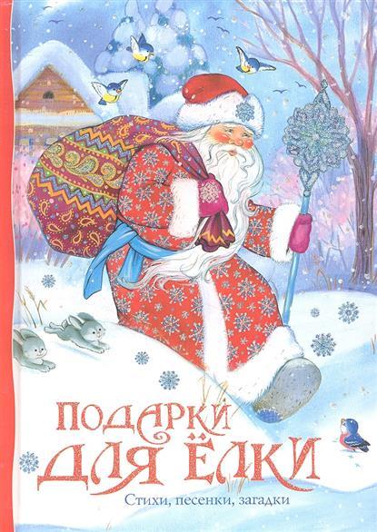 Баканова Е. (ред.) Подарки для елки. Стихи, песенки, загадки