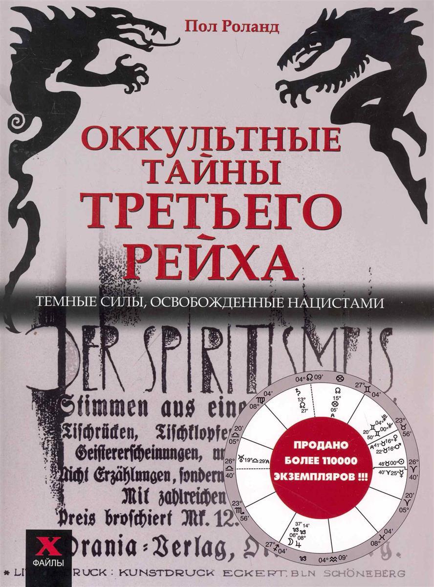 Роланд П. Оккультные тайны Третьего рейха