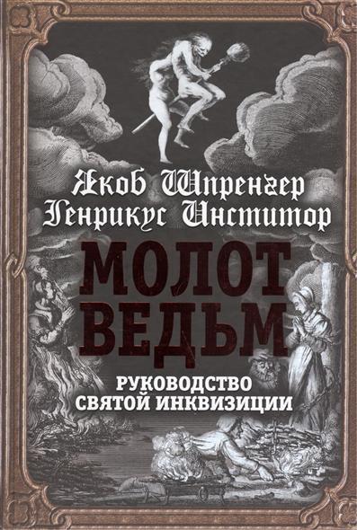 Шпренгер Я., Инстититор Г. Молот ведьм. Руководство святой инквизиции ISBN: 9785906842633 вацлав каплицкий молот ведьм