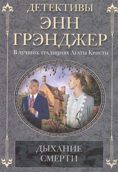 Грэнджер Э. Дыхание смерти. Роман ISBN: 9785227057037 локхарт э виновата ложь роман