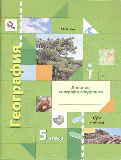 география волгоградской области практикум 6 класс рабочая тетрадь гдз