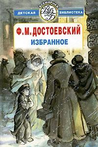 Достоевский Ф. Достоевский Избранное
