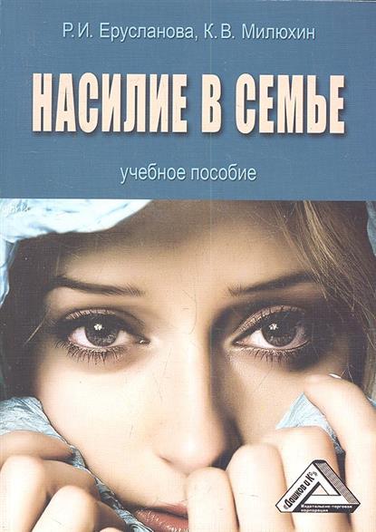 Насилие в семье: Учебное пособие