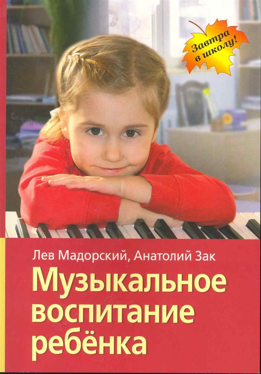 Мадороский Л., Зак А. Музыкальное воспитание ребенка беттс а зак и мия
