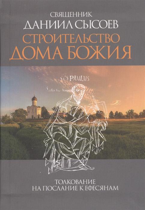 Сысоев Д. Строительство дома Божия