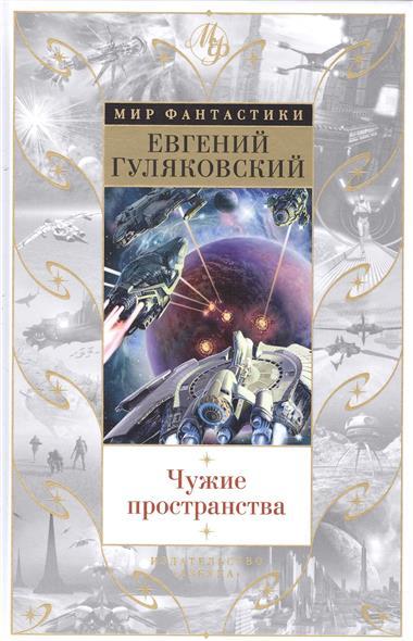 Гуляковский Е. Чужие пространства