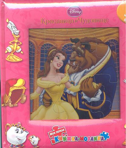 Токарева Е. (ред.) Красавица и Чудовище красавица и чудовище dvd книга