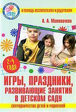 Игры праздники развив. занятия в дет. саду 2-4 г.