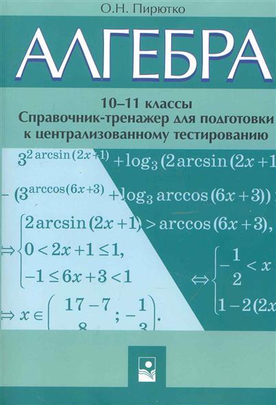 Алгебра 10-11 кл Справ.-тренажер для подгот. к централиз. тестированию