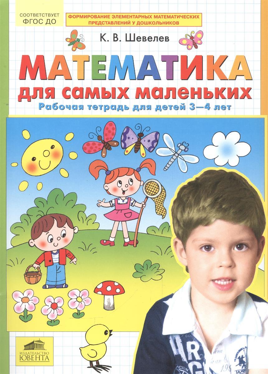 Шевелев К. Математика для самых маленьких. Рабочая тетрадь для детей 3-4 лет шевелев к формирование логического мышления рабочая тетрадь для детей 3 4 лет