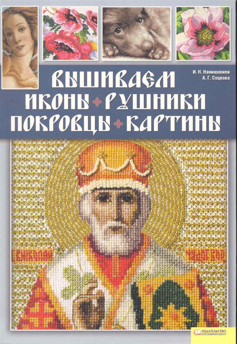 Наниашвили И., Соцкова А. Вышиваем иконы рушники покровцы картины кондаков н иконы