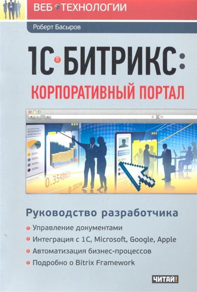1C-Битрикс Корпоративный портал