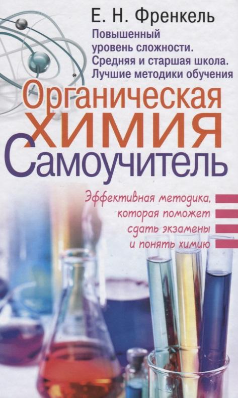 Френкель Е. Органическая химия. Самоучитель яков френкель психология страха