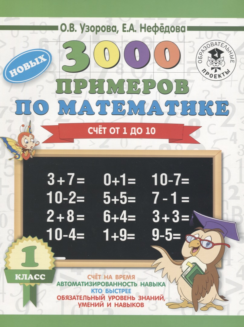 3000 новых примеров по математике. 1 класс. Счет от 1 до 10