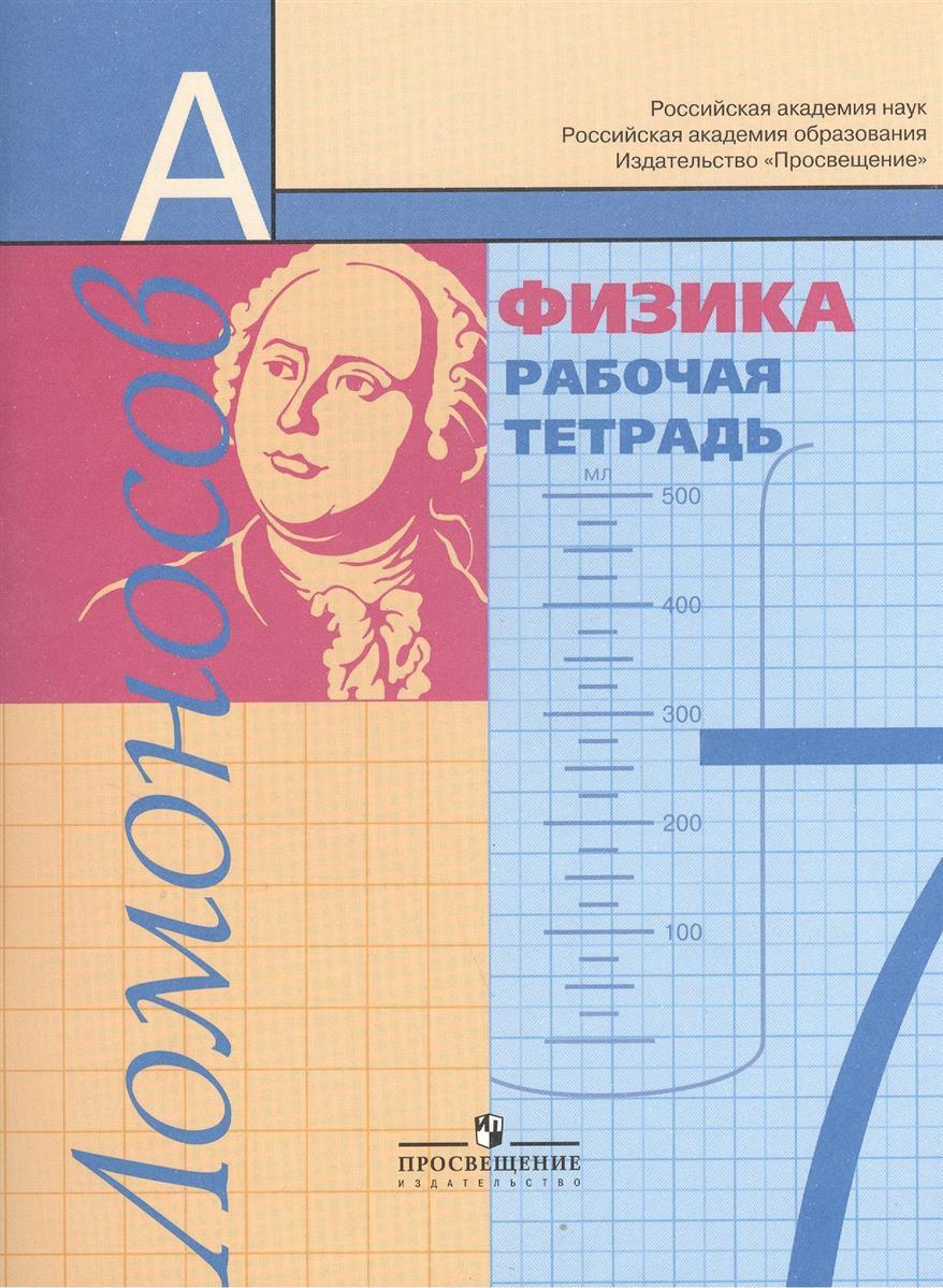 гдз учебник для учащихся 8 класс